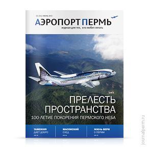Аэропорт Пермь, №6, июнь 2012
