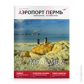 Аэропорт Пермь, №7, июль 2012