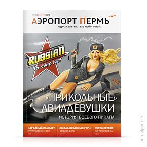 Аэропорт Пермь, №8, август 2012