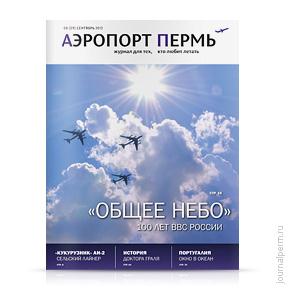 cover-aeroport-09