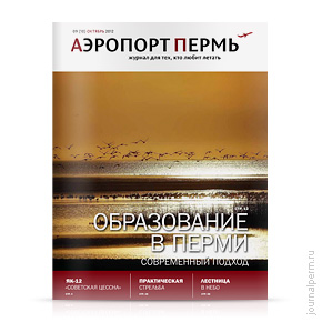 Аэропорт Пермь, №10, октябрь 2012