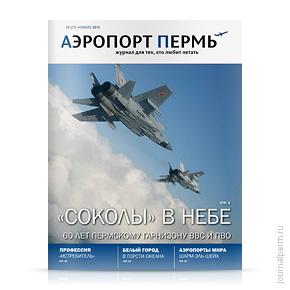 cover-aeroport-11