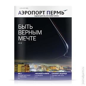Аэропорт Пермь, №15, март 2013