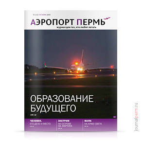 cover-aeroport-22