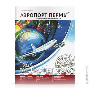 Аэропорт Пермь №24, декабрь 2013