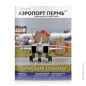 cover-aeroport-25