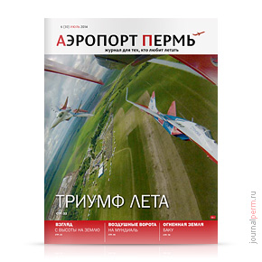 cover-aeroport-30
