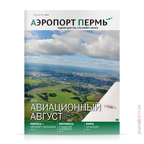 cover-aeroport-31