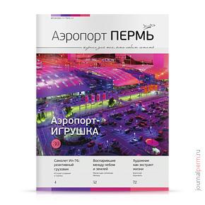 Аэропорт Пермь №33, октябрь 2014