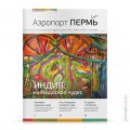 cover-aeroport-34