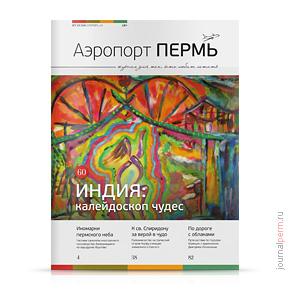 Аэропорт Пермь №34, ноябрь 2014