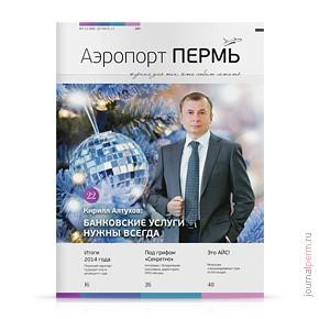 Аэропорт Пермь №35, декабрь 2014