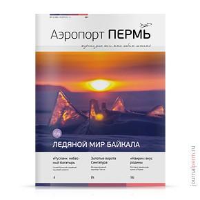 Аэропорт Пермь №36, февраль 2015
