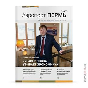 Аэропорт Пермь №37, апрель 2015