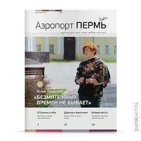 Аэропорт Пермь №38, май 2015