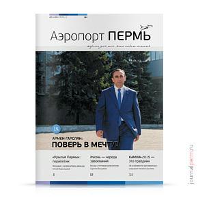 Аэропорт Пермь №39, июль 2015