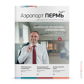 Аэропорт Пермь №40, сентябрь 2015