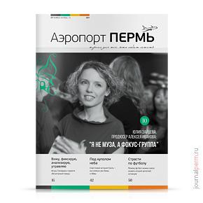 Аэропорт Пермь №41, октябрь 2015