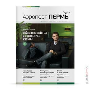 Аэропорт Пермь №43, декабрь 2015