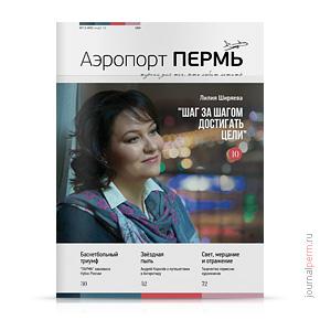 Аэропорт Пермь №45, март 2016