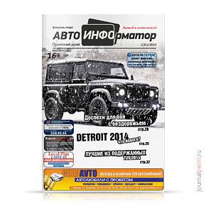 Автоинформатор №35, февраль 2014