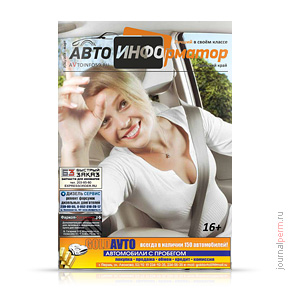 cover-avtoinformator-36
