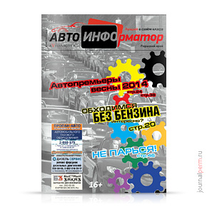 cover-avtoinformator-38