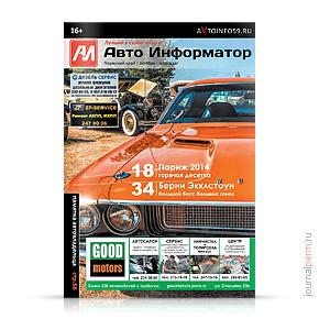 Автоинформатор №43, октябрь 2014