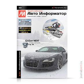 Автоинформатор №44, ноябрь 2014
