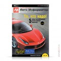cover-avtoinformator-46