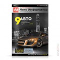 cover-avtoinformator-47