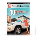 cover-avtoinformator-48