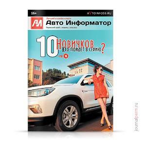 Автоинформатор №48, апрель 2015
