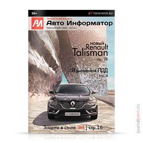 Автоинформатор №51, июль 2015
