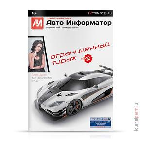 Автоинформатор №53, сентябрь 2015