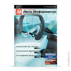 Автоинформатор №55, ноябрь 2015