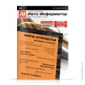 cover-avtoinformator-57