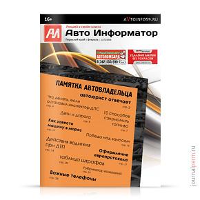 Автоинформатор №57, февраль 2016