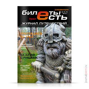 cover-bilety-est-75-78