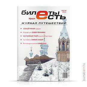cover-bilety-est-81