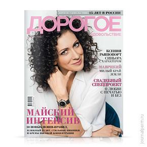 cover-dorogoe-02