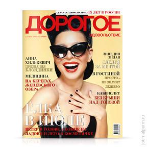 Дорогое удовольствие, №4, июль-август 2012