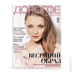 Дорогое удовольствие, №10, март 2013