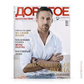 cover-dorogoe-12