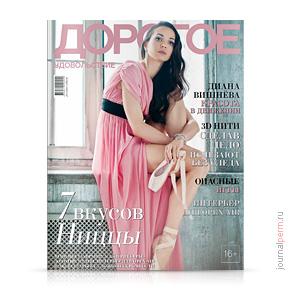 cover-dorogoe-13