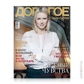 cover-dorogoe-17