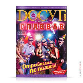 Досуг-Пермь №112, апрель 2014