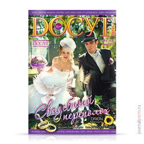 cover-dosug-113