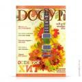 cover-dosug-117