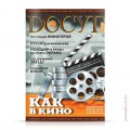 cover-dosug-118